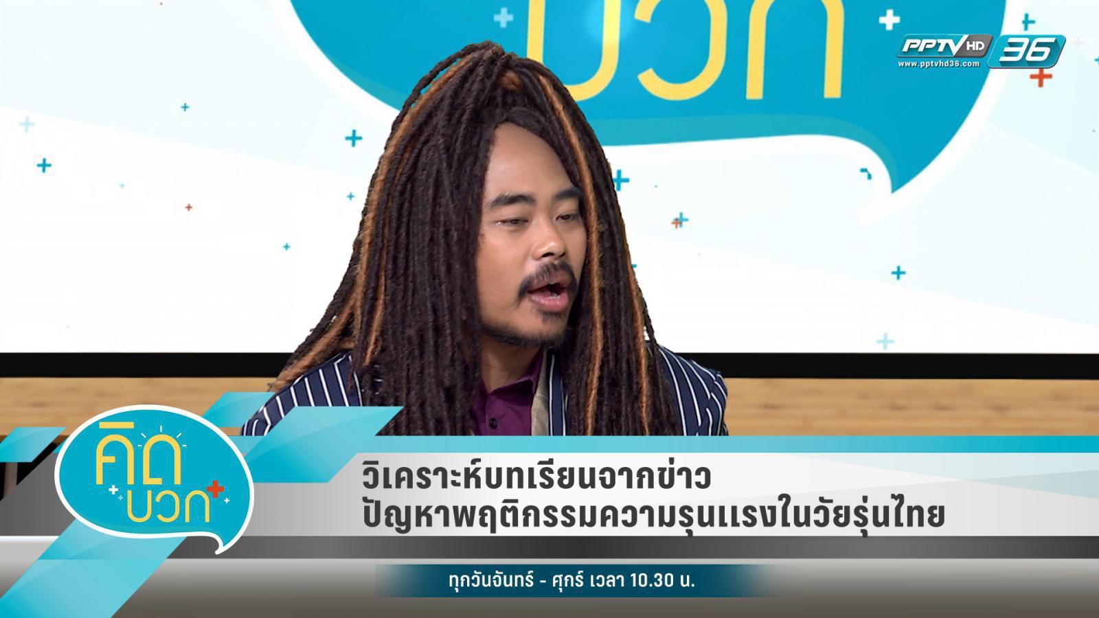 วิเคราะห์บทเรียนจากข่าวปัญหาพฤติกรรมความรุนเเรงในวัยรุ่นไทย