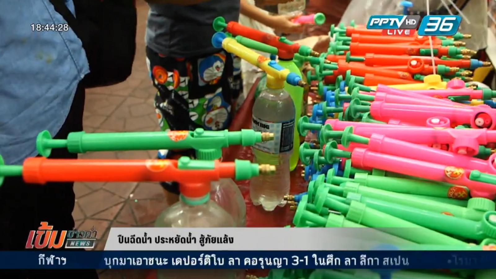 ปืนฉีดน้ำ ประหยัดน้ำ สู้ภัยแล้ง