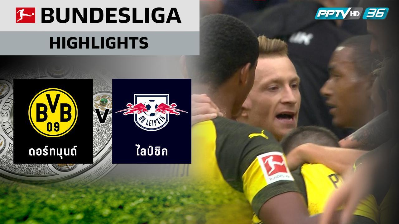 ไฮไลท์ Bundesliga | ดอร์ทมุนด์ 4 –1 ไลป์ซิก | 27 ส.ค. 61