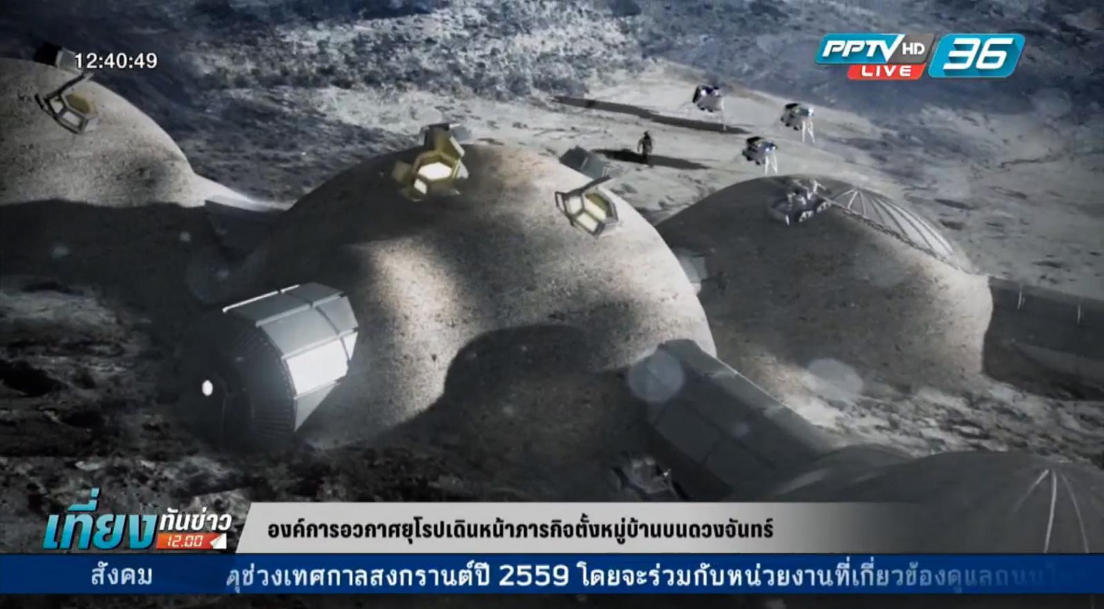 ESA เดินหน้าโครงการตั้งหมู่บ้านบนดวงจันทร์