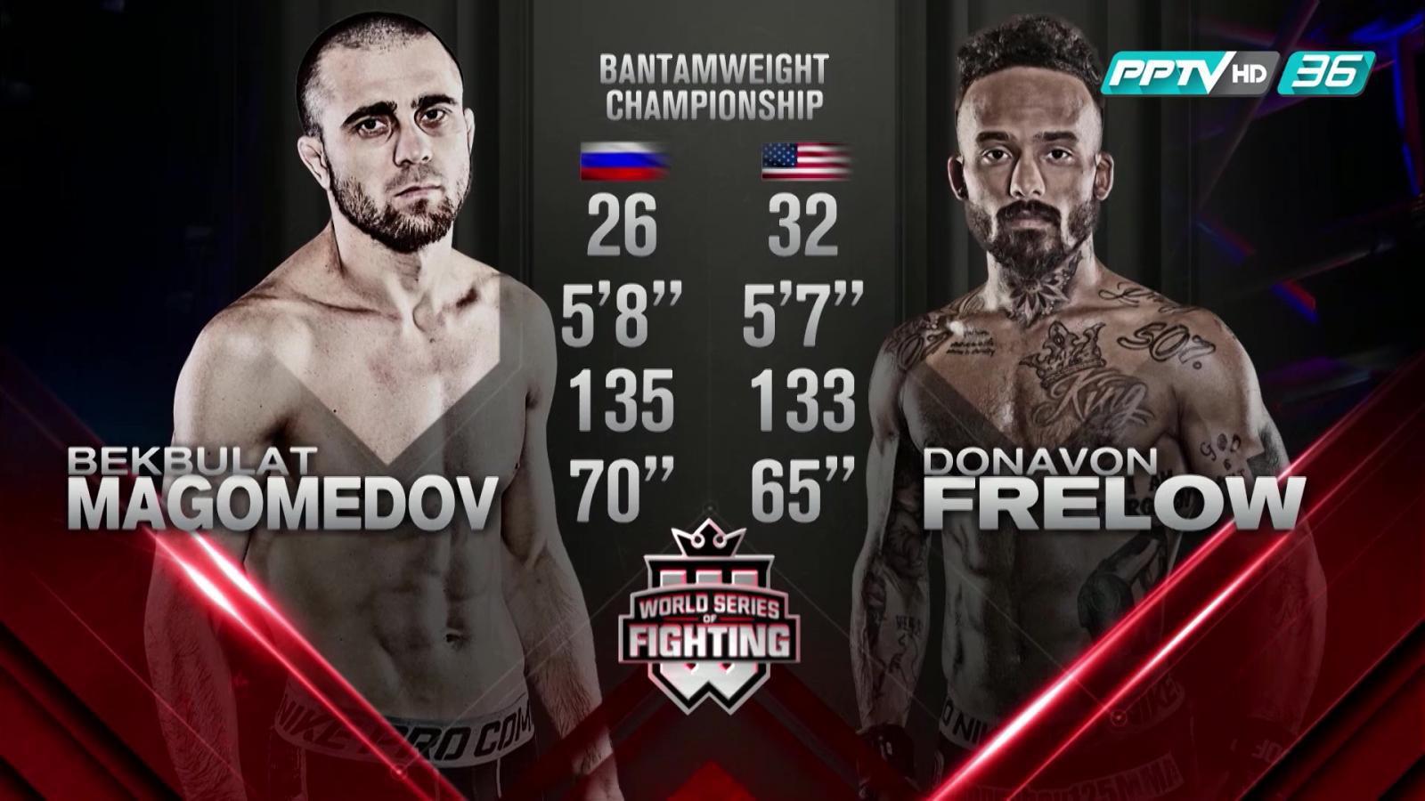 รัสเซียเฉียบกว่า!เมโกเมดอฟ ชนะคะแนน เฟรโลว์ ศึก World Series of Fighting สหรัฐอเมริกา - PPTV FIGHT CLUB