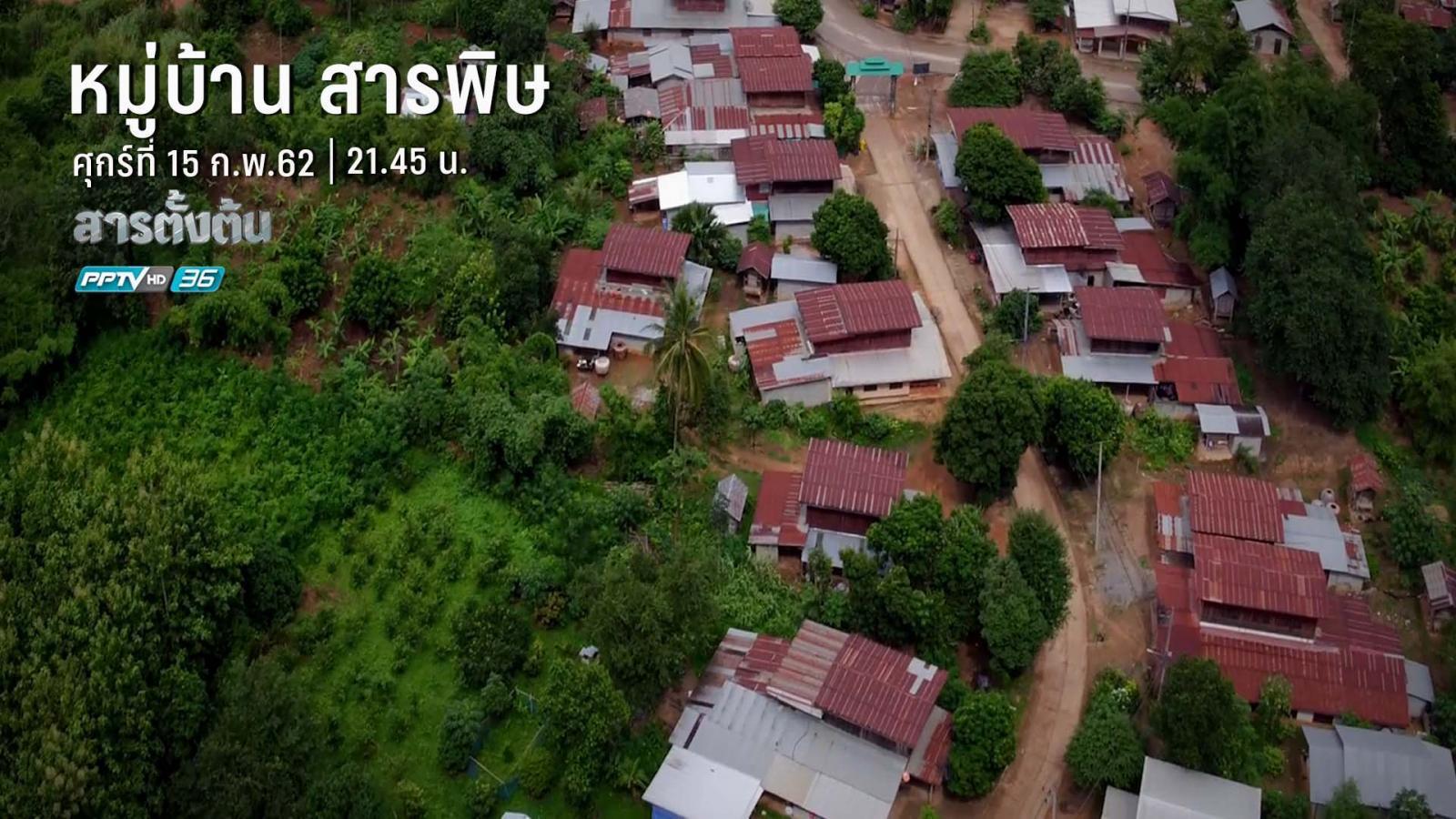 หมู่บ้านสารพิษ