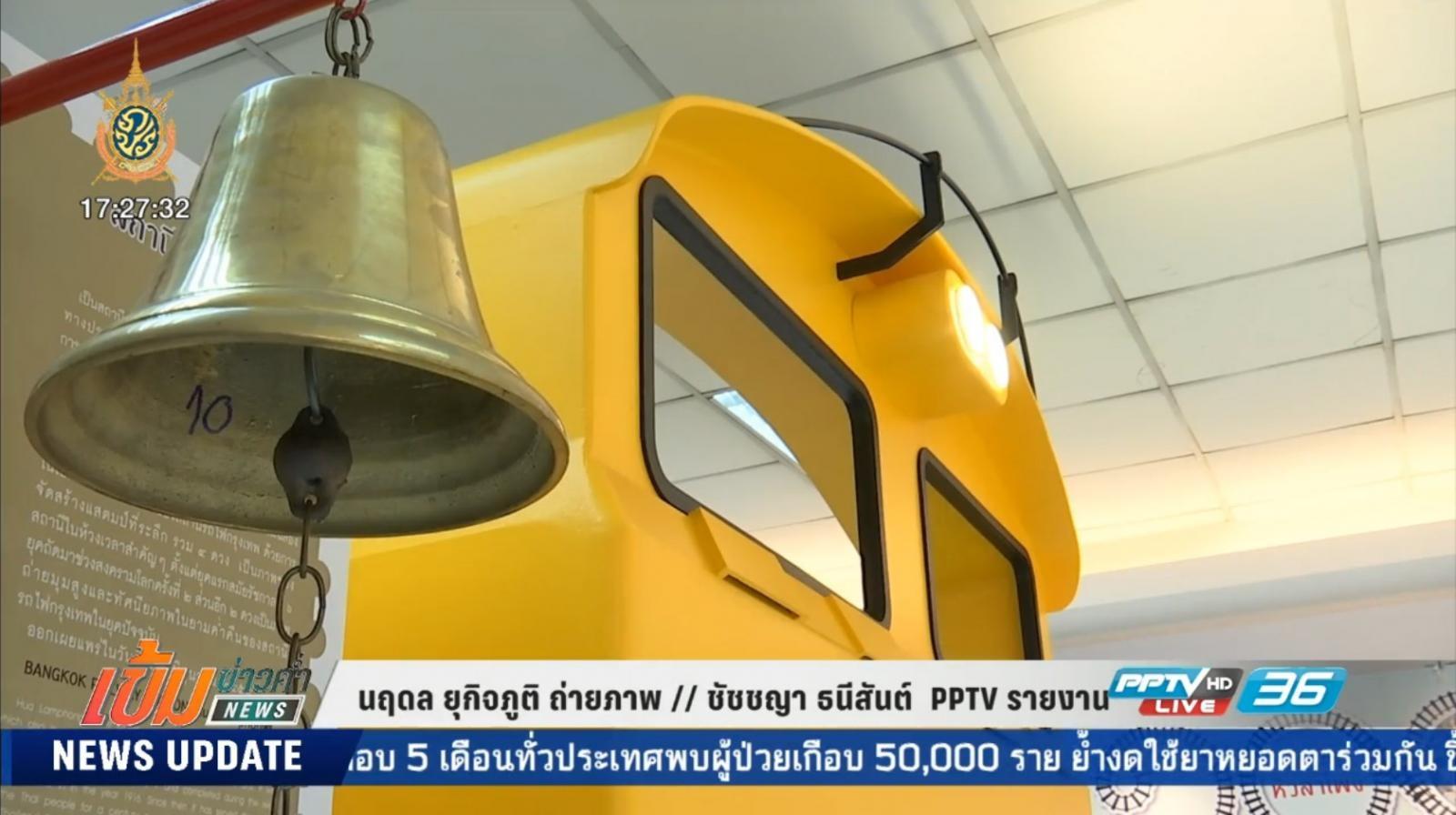 แสตมป์ที่ระลึก 100ปี การรถไฟของไทย