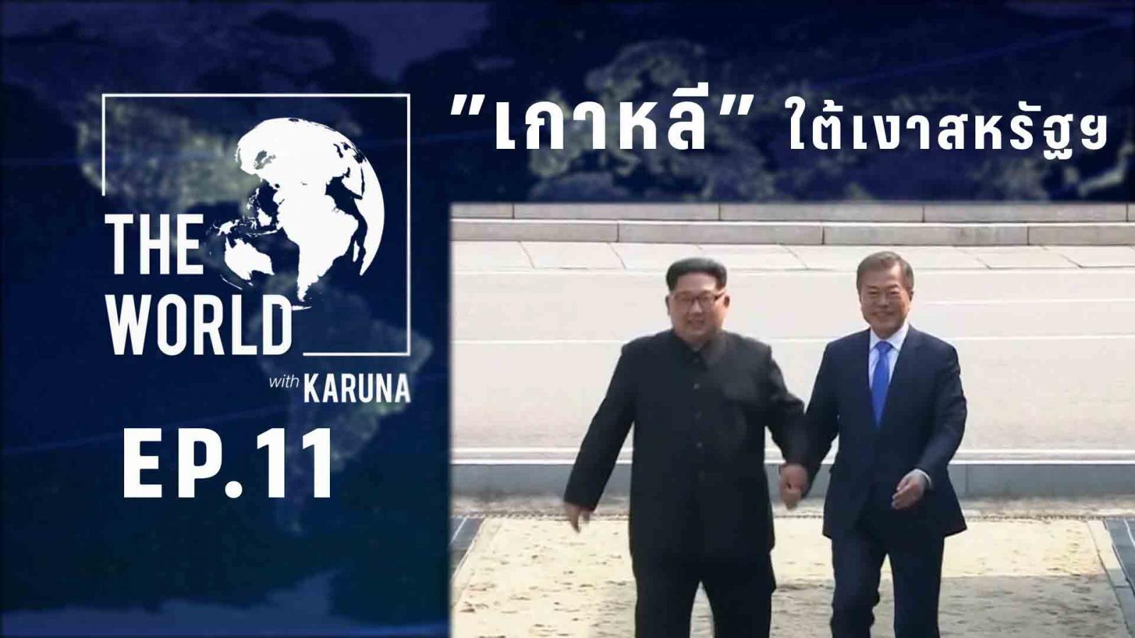"""""""เกาหลี"""" ใต้เงาสหรัฐฯ"""