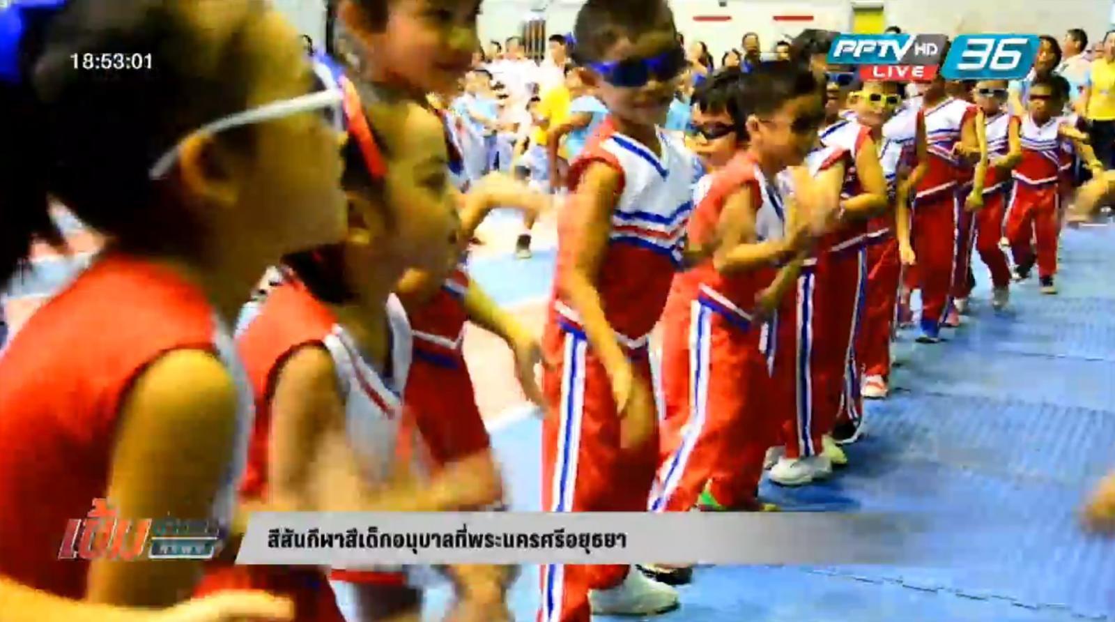 สีสันกีฬาสีเด็กอนุบาลพระนครศรีอยุธยา