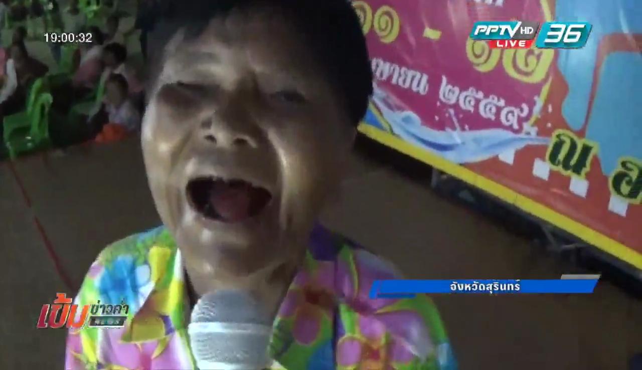 สีสันการแข่งขันหัวเราะ ในวันผู้สูงอายุ