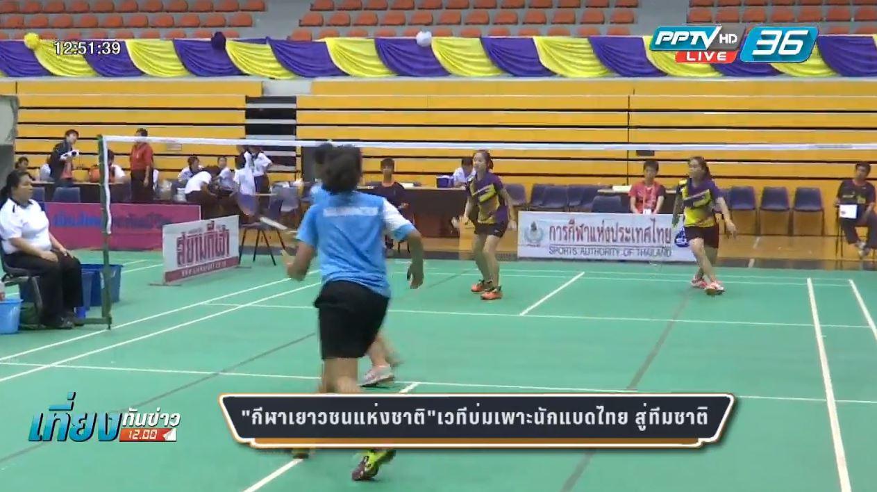 """""""กีฬาเยาวชนแห่งชาติ"""" เวทีบ่มเพาะนักแบดไทย สู่ทีมชาติ"""