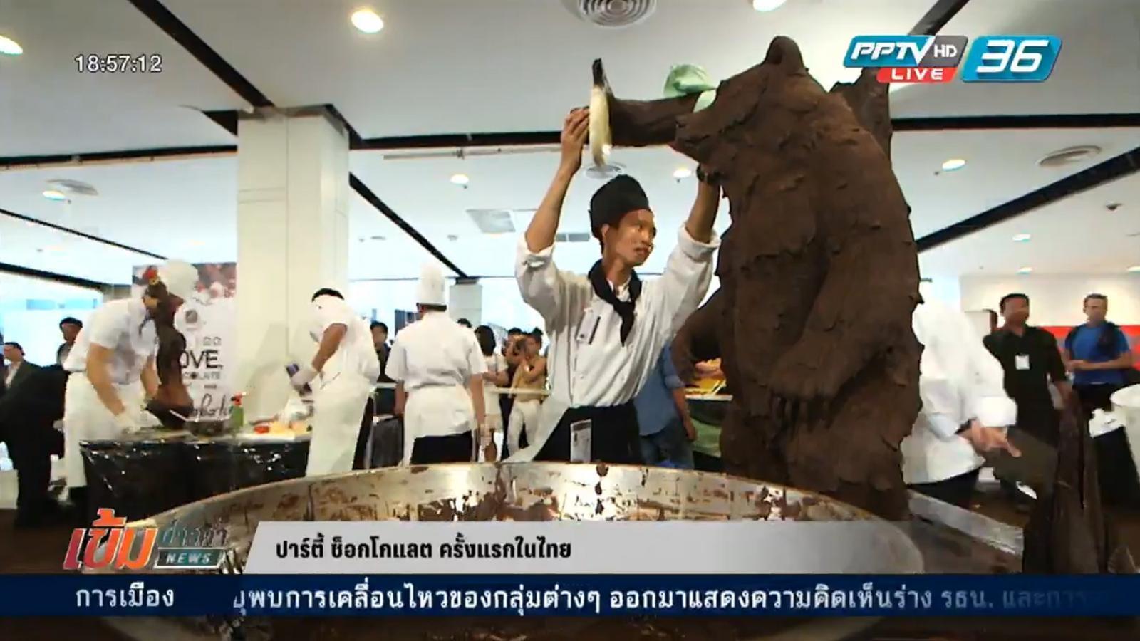 ปาร์ตี้ ช็อกโกแลต ครั้งแรกในไทย
