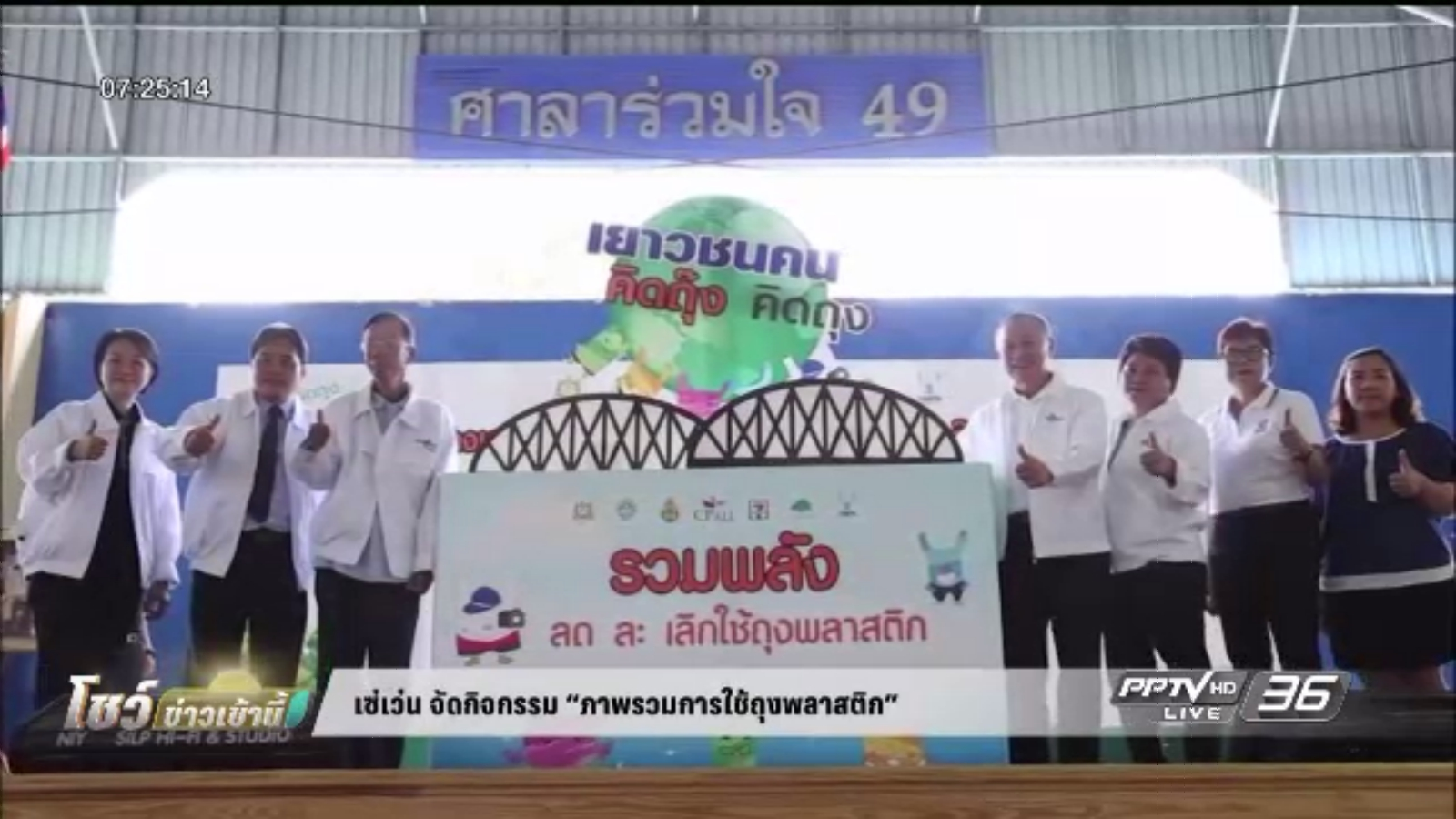 เซเว่นเดินหน้าเชิญชวนคนไทยลดใช้ถุงพลาสติกอย่างต่อเนื่อง