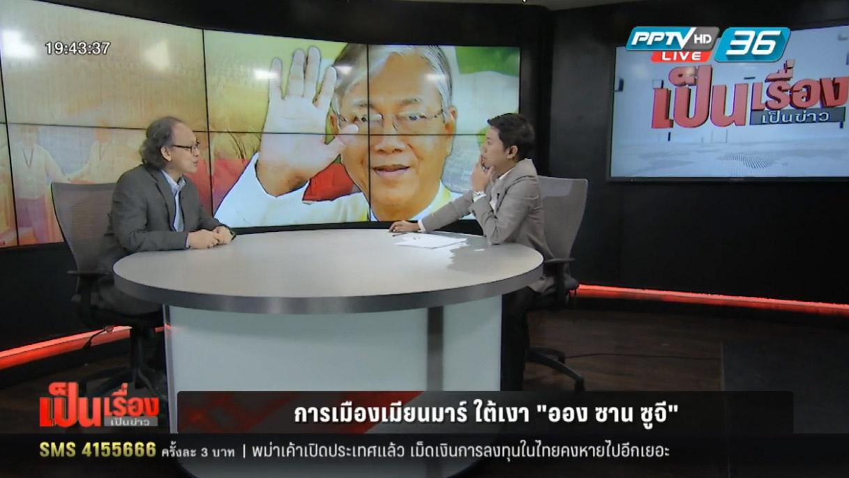 สื่ออาวุโส ชี้หากทหาร-พลเรือนเมียนมาร์ปรองดองกันได้ พัฒนาแซงไทยแน่นอน