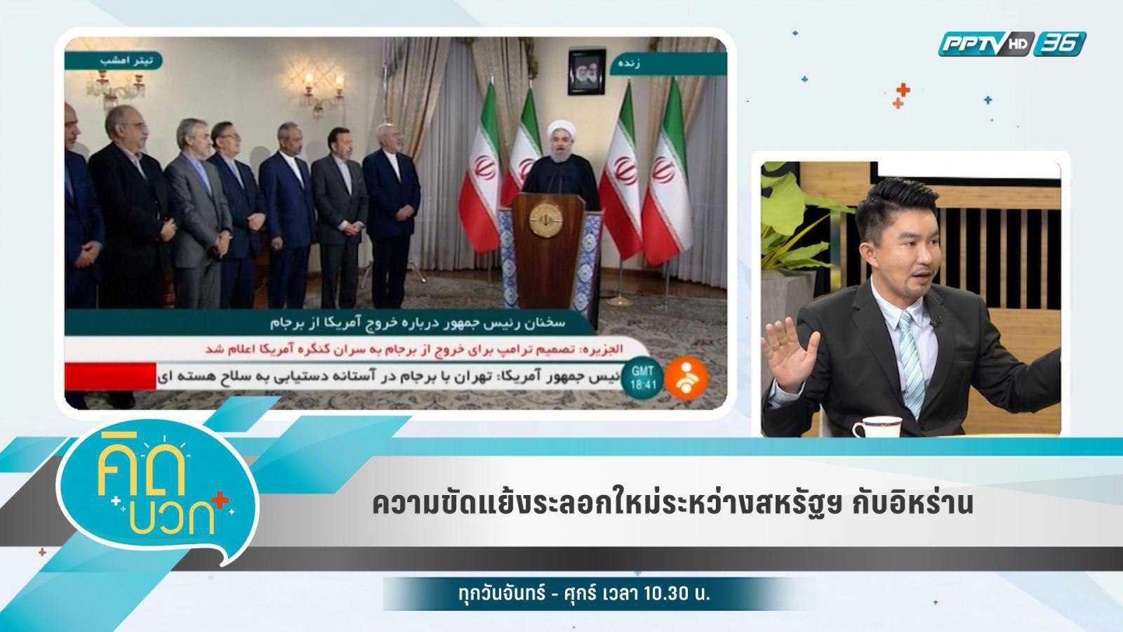 ความขัดแย้งระลอกใหม่ระหว่างสหรัฐฯ กับอิหร่าน