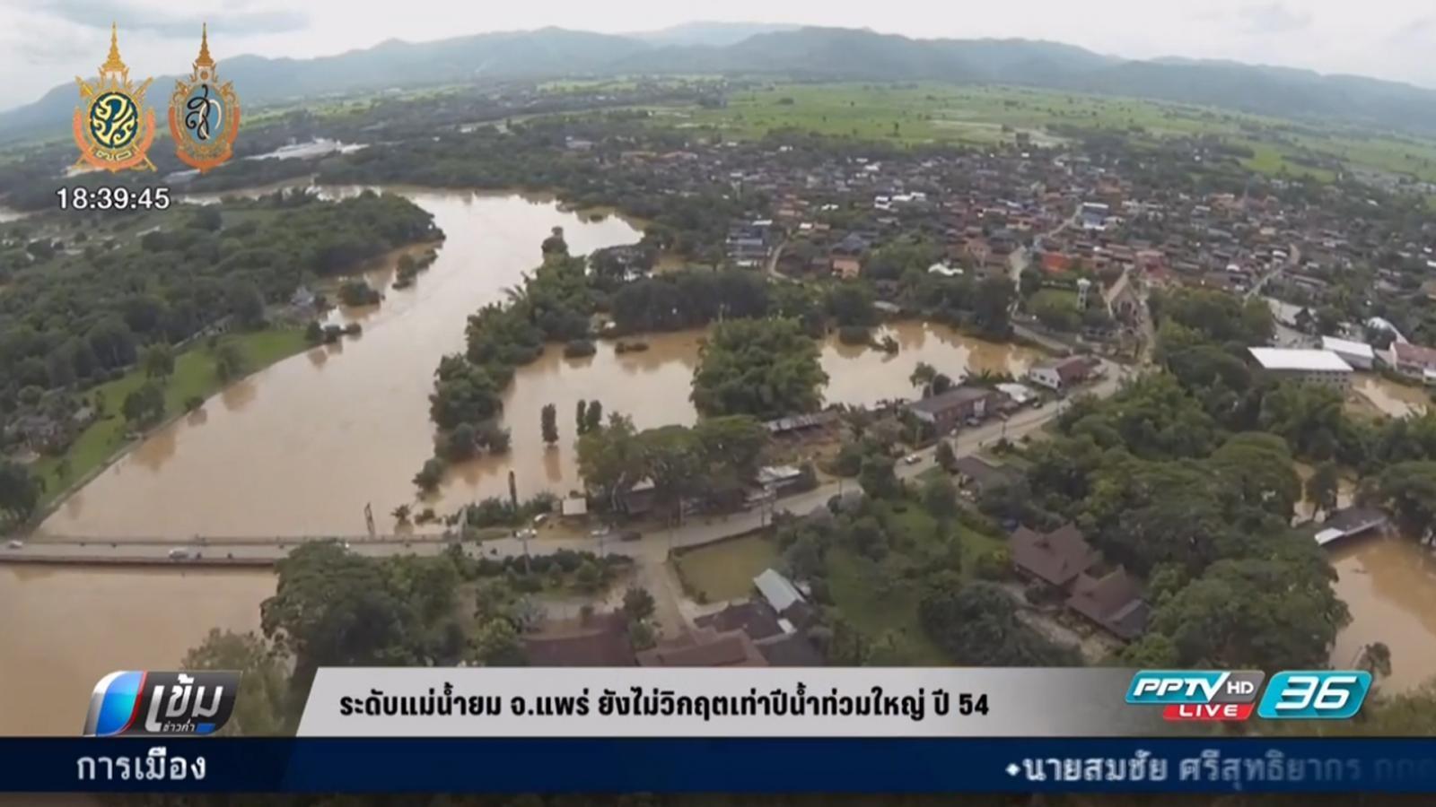 ระดับแม่น้ำยม จ.แพร่ ยังไม่วิกฤตเท่าปีน้ำท่วมใหญ่ 54