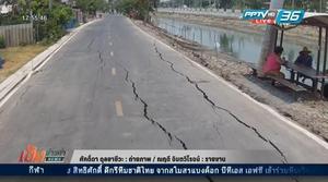 ถนนเลียบคลอง 5 ปทุมธานีทรุดตัว หลังปรับปรุงได้เพียง 5 เดือน