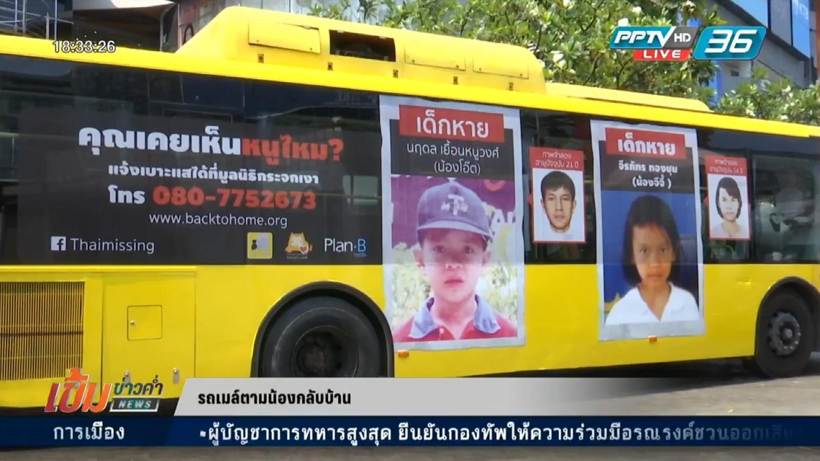 รถเมล์ตามน้องกลับบ้าน