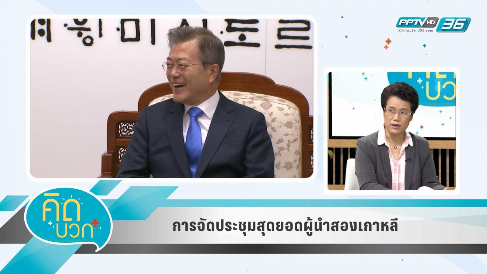 การจัดประชุมสุดยอดผู้นำสองเกาหลี