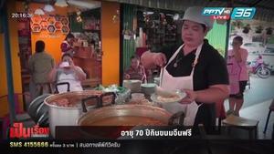 ร้านขนมจีนให้ผู้สูงอายุอายุ 70 ปีกินฟรี