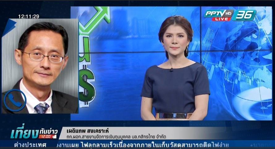หุ้นไทยอาจเจอแรงเทขาย หลังจากปรับขึ้นแรงในสัปดาห์ก่อน