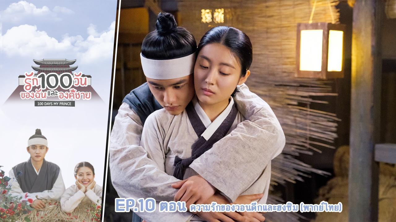 EP.10 ตอน ความรักของวอนดึกและฮงซิม (พากย์ไทย)