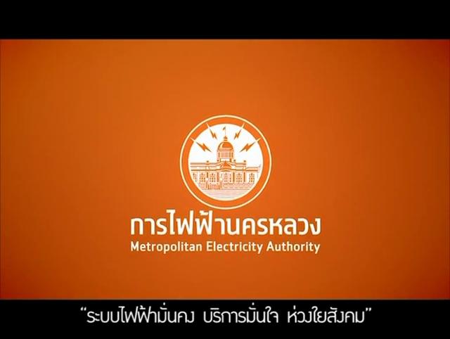 การไฟฟ้านครหลวง ส่งเสริมการใช้พลังงานไฟฟ้าอย่างมีประสิทธิภาพ รู้คุณค่าเพื่อความยั่งยืนตลอดไป