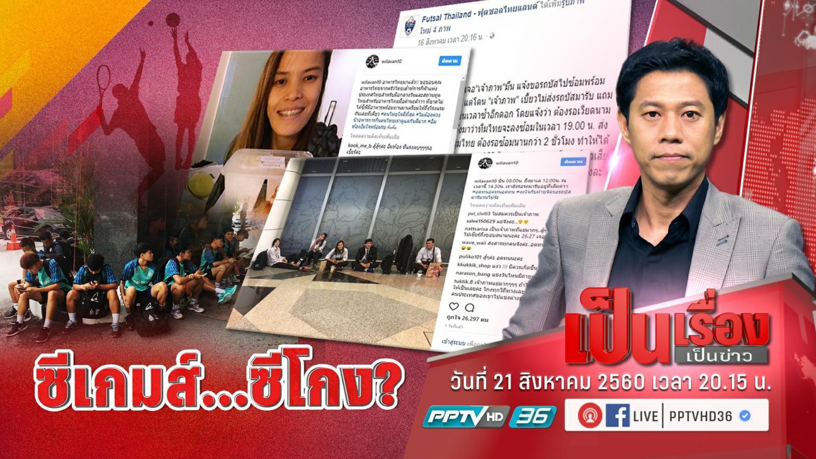 """เป็นเรื่อง! """"นักกีฬาขาพิการ"""" ใจสู้ ขอแข่งต่อเพื่อชาติไทย ไม่หวั่น """"มาเลย์ฯ"""" แกล้งให้เก็บลูกศรเอง"""