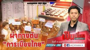 """""""อ.โคทม"""" แนะ ทุกฝ่าย """"ถอยคนละก้าว"""" ผ่าทางตันการเมืองไทย เสนอ """"บิ๊กตู่"""" นั่ง ปธ.วุฒิสภา"""