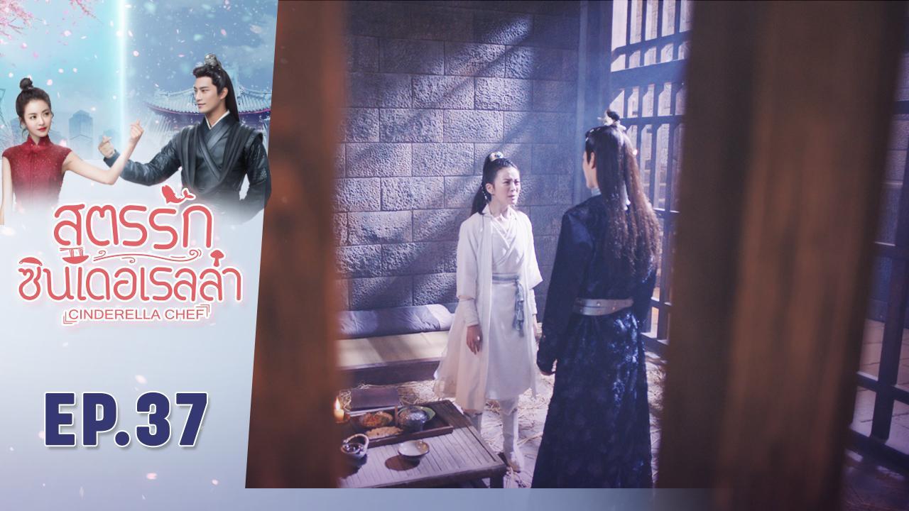 สูตรรักซินเดอเรลล่า Cinderella Chef EP.37