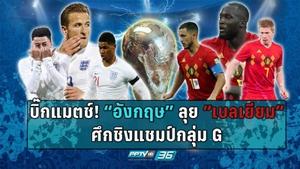 เป่าฟาวล์ เขี่ยบอลโลก | อังกฤษหรือเบลเยี่ยม ใครจะเข้าที่สอง!!  | 28 มิ.ย. 61