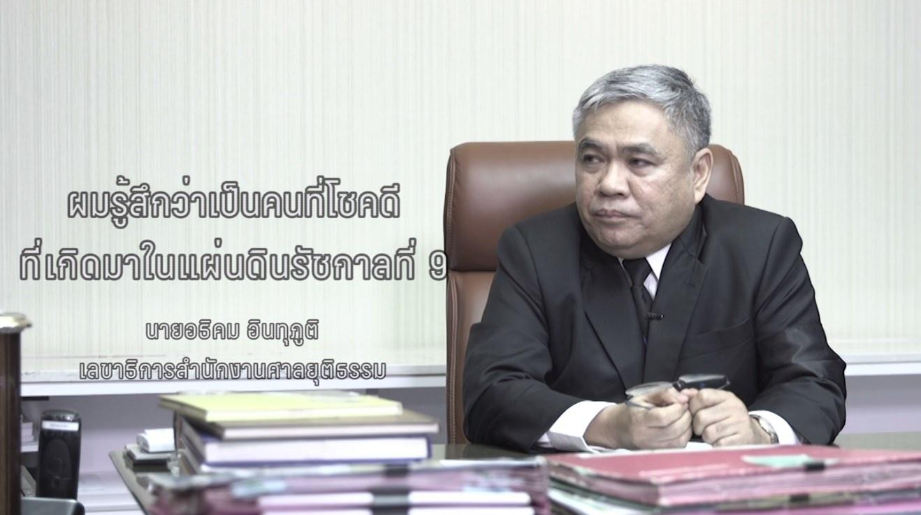 คนไทยในรัชกาลที 9 นายอธิคม อินทุภูติ เลขาธิการสำนักงานศาลยุติธรรม