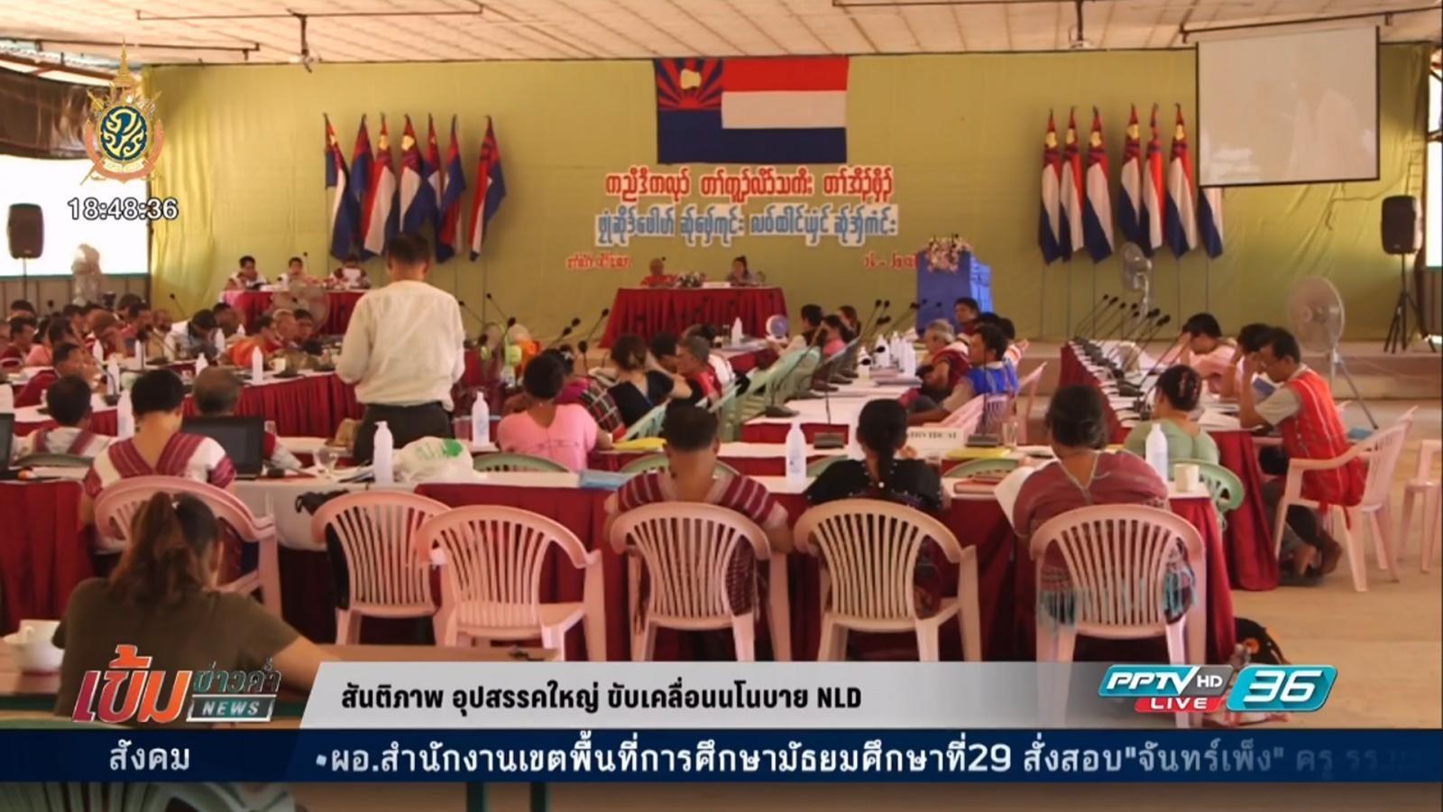 ไร้สันติภาพ อุปสรรคใหญ่ ขับเคลื่อนนโนบาย NLD