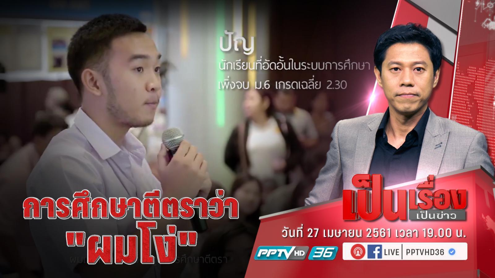 """เปิดใจ """"กบฏ ม.6"""" โวยระบบการศึกษาไทย """"ตีตรา"""" เด็ก ให้เป็น """"คนโง่"""""""