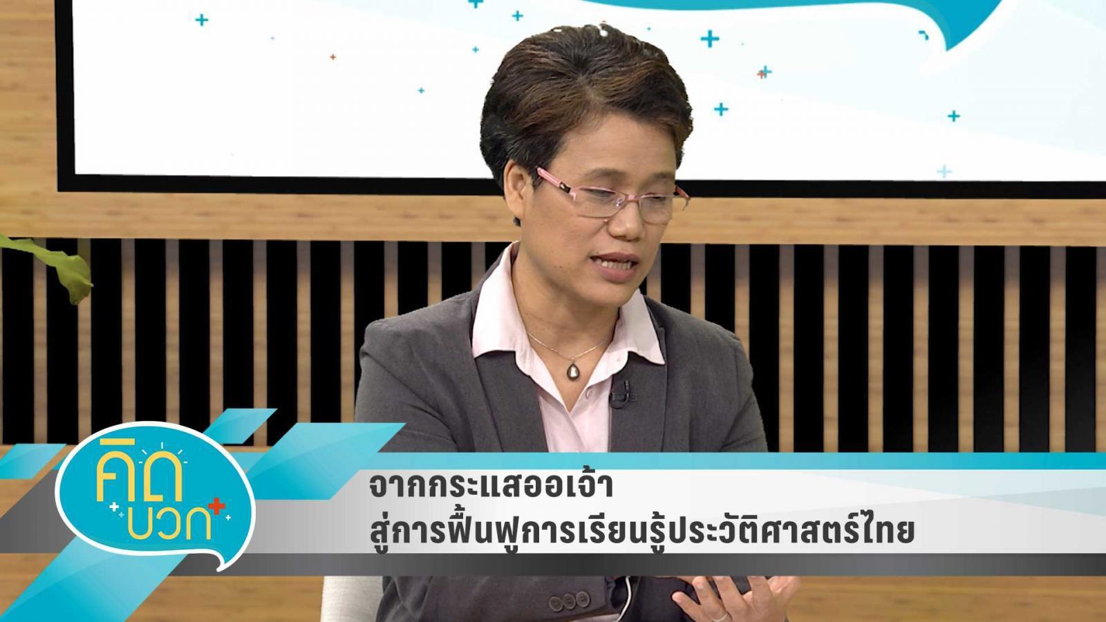 จากกระแสออเจ้า สู่การฟื้นฟูการเรียนรู้ประวัติศาสตร์ไทย