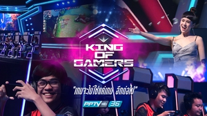King of Gamers EP.7