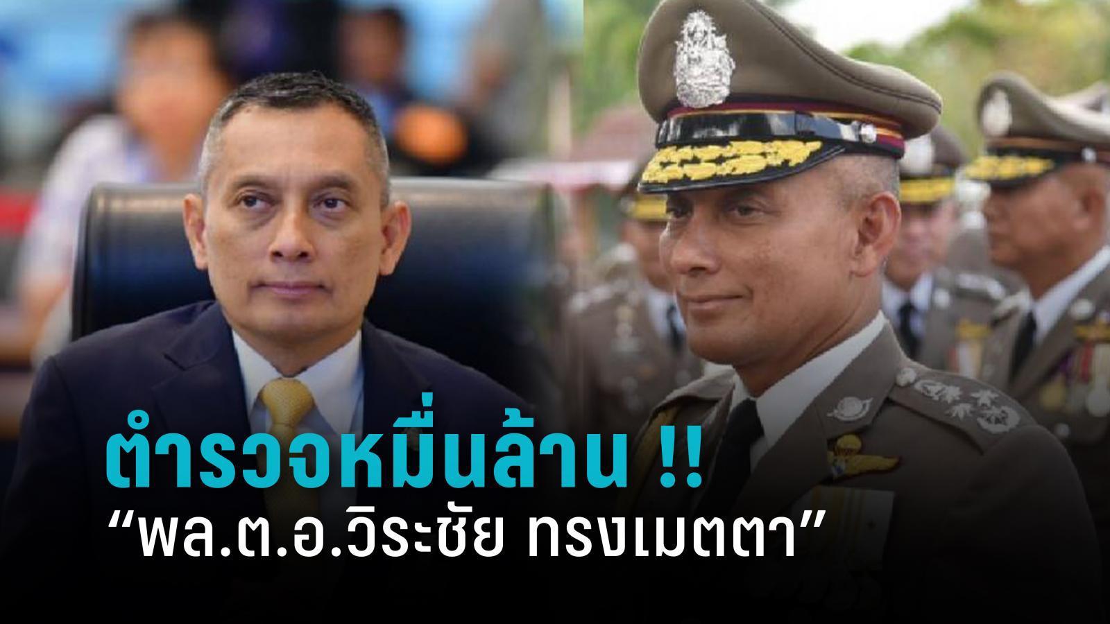 ประวัติ  'วิระชัย ทรงเมตตา' ตำรวจหมื่นล้าน ติดทำเนียบเศรษฐีไทย