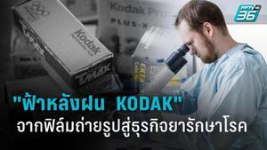 ฟ้าหลังฝน KODAK จากฟิล์มถ่ายรูปสู่อุตสาหกรรมยา ดันหุ้นพุ่งกว่า 300%