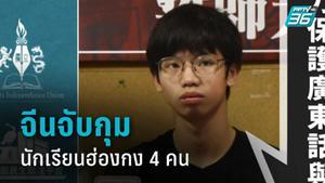จีนจับกุมนักเรียนฮ่องกง 4คน ข้อหาแบ่งแยกดินแดน