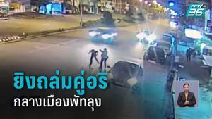 ตร.เตรียมออกหมายจับ มือยิงถล่มคู่อริดับ 3 ศพ กลางเมืองพัทลุง