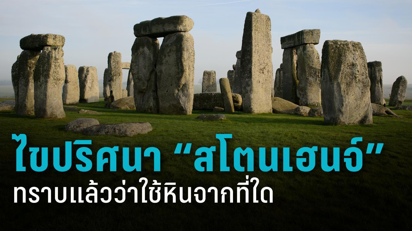 """ไขปริศนาได้หนึ่งอย่าง! นักโบราณคดีค้นพบแหล่งที่มาหินที่ใช้สร้าง """"สโตนเฮนจ์"""""""
