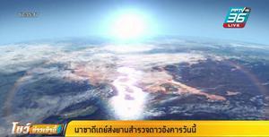 นาซ่า ส่งยานโรเวอร์ ค้นหาสิ่งมีชีวิตบนดาวอังคาร วันนี้