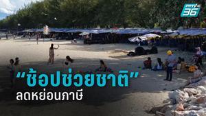 """หอการค้าไทย เสนอ """"ช้อปช่วยชาติ"""" ลดหย่อนภาษี 5 หมื่น"""