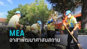 MEA อาสาพัฒนาศาสนสถาน-ออกหน่วยบริการชุมชน