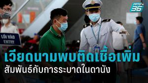เวียดนามพบผู้ป่วยโควิด-19 อีก 9 ราย เชื่อมโยงกับการระบาดในดานัง