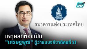 """เหตุผลที่ต้องเป็น """"เศรษฐพุฒิ"""" นั่งผู้ว่าการธนาคารแห่งประเทศไทย คนที่ 21"""
