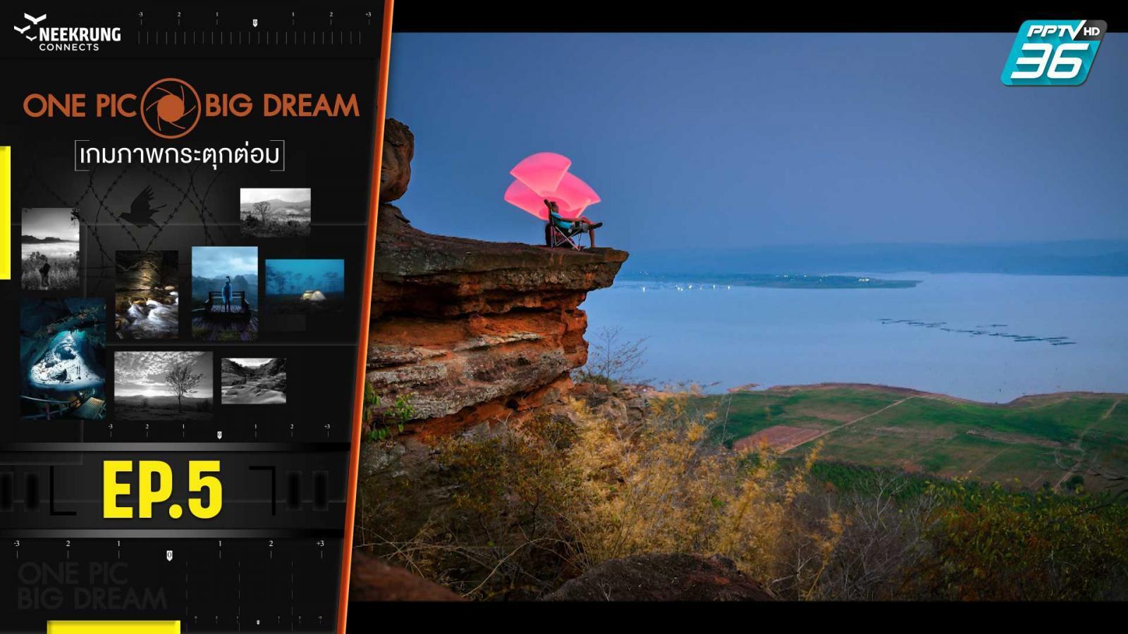 ONE PIC BIG DREAM เกมภาพกระตุกต่อม EP.5 | 29 ก.ค. 63 | PPTV HD 36