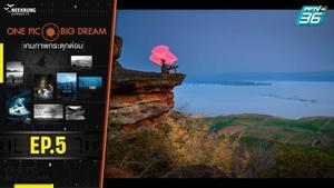 ONE PIC BIG DREAM เกมภาพกระตุกต่อม EP.5   29 ก.ค. 63   PPTV HD 36