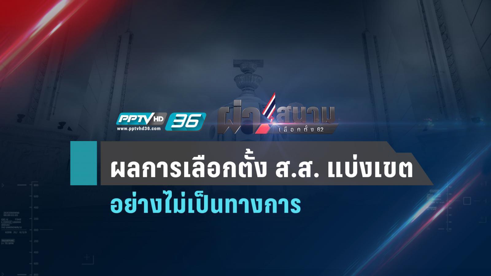 กกต. เผยผลเลือกตั้งแบ่งเขตแล้ว เพื่อไทยมาอันดับหนึ่ง 138 เขต