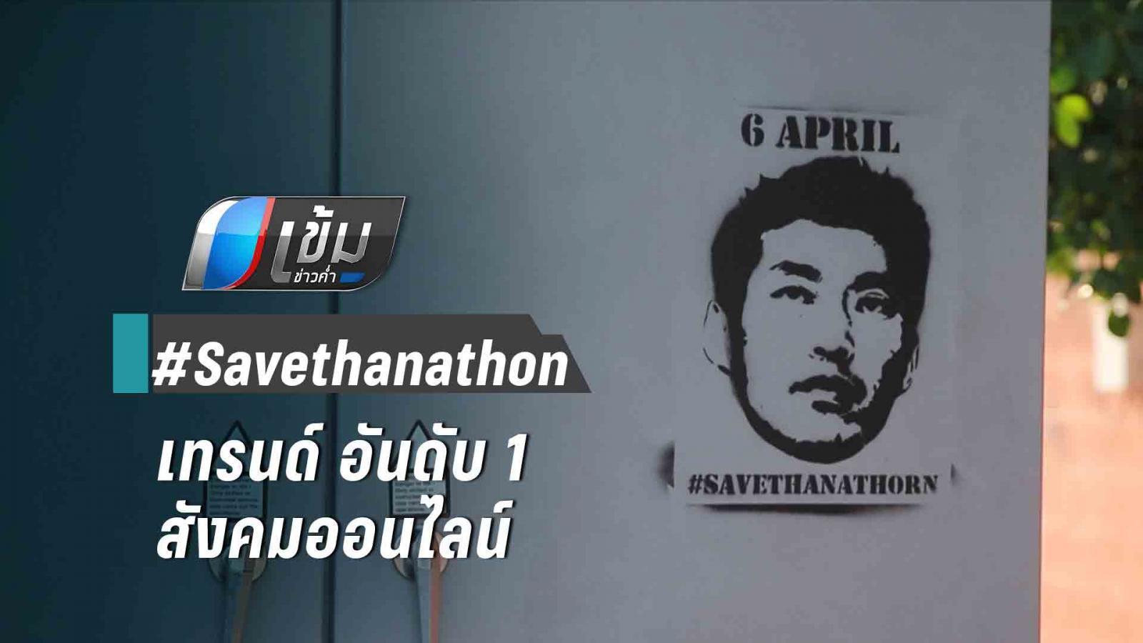 แห่ ติดแฮชแท็ก #Savethanathon พุ่งอันดับ 1 สังคมออนไลน์