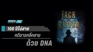 100 ปีไม่สาย DNA อาจไขปริศนา ใครคือ Jack The Ripper