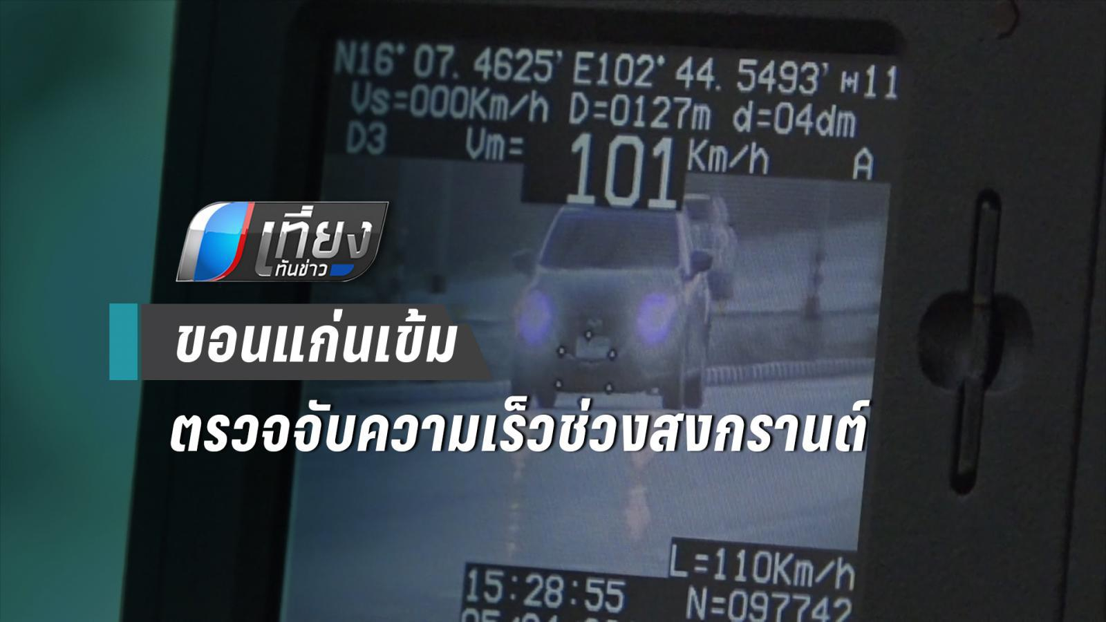 ขอนแก่นเข้มตรวจจับความเร็วรถช่วงเทศกาลสงกรานต์