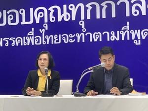 โฆษกเพื่อไทยลั่น ร้องทุจริต พปชร.ที่นครสวรรค์ ไม่คืบ