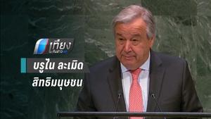 """UN ชี้ """"บรูไน"""" ละเมิดสิทธิมนุษยชน หลังใช้กฎหมายร้ายแรง"""
